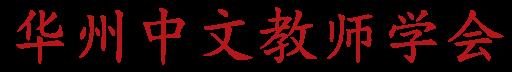 华州中文教师学会