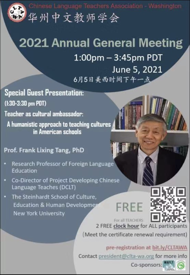华盛顿州中文教师学会 2021年网络年会 CLTA-WA 2021 Annual General Meeting w/ Guest Speaker Prof. Lixing Tang